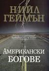 Американски богове - Емилия Масларова, Neil Gaiman