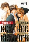 Brother X Brother 2 - Hirotaka Kisaragi