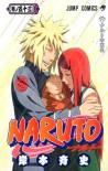 NARUTO -ナルト- 巻ノ五十三 - Masashi Kishimoto