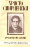 Децата на града - Христо Смирненски