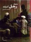 بجوار رجل أعرفه - محمد فتحي