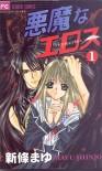 悪魔なエロス1 [Akuma na Eros, Vol. 01] - Mayu Shinjo