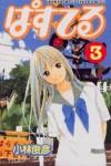 Pastel 3  - Toshihiko Kobayashi