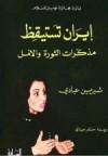 إيران تستيقظ؛ مذكرات الثورة والأمل - Shirin Ebadi