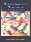 Διανυσματικός λογισμός - Jerrold E. Marsden, Anthony Tromba, Απόστολος Γιαννόπουλος
