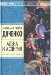 Алена и Аспирин - Maryna Dyachenko, Serhiy Dyachenko, Maryna Dyachenko