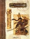 Oriental Adventures (Dungeons & Dragons Supplement) - James Wyatt