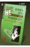 Книга для неидеальных родителей, или Жизнь на свободную тему - Ирина Млодик