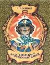 Тайна заброшенного замка - Alexander Melentjewitsch Wolkow, Leonid Wiktorowitsch Wladimirski