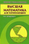 Higher Mathematics for Beginners and its applications to physics / Vysshaya matematika dlya nachinayushchikh i ee prilozheniya k fizike - Zeldovich Ya.B.