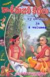 Kasi Majili Kathalu (కాశీ మజిలీ కథలు) - Madhira Subbanna Deekshitulu (మధిర సుబ్బన్న దీక్షితులు)