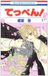 てっぺん! 1 [Teppen! 1] - An Tsukimiya