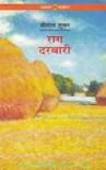 Raag Darbari (राग दरबारी) - Shrilal Shukla