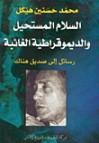 السلام المستحيل والديمقراطية الغائبة - محمد حسنين هيكل