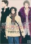 Manic Love - Satomi Yamagata