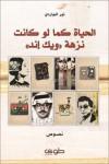 الحياة كما لو كانت نزهة ويك إند - Nour Albawardi