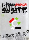 قصة ثورة 23 يوليو -  1-  مصر والعسكريون - أحمد حمروش