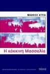 Η κόκκινη Μασσαλία - Maurice Attia, Ρίτα Κολαΐτη