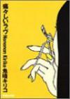 痛々しいラヴ (Mag comics) - Kiriko Nananan