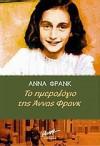 Το ημερολόγιο της Άννας Φρανκ - Anne Frank, Γιάννης Γ. Θωμόπουλος