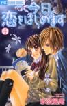 今日、恋をはじめます 4 [Kyou, Koi wo Hajimemasu] - Kanan Minami, 水波 風南