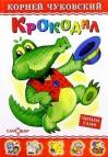 Крокодил - Kornei Chukovsky, Корней Чуковский