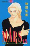 Mars Vol. 15 (Maasu) (In Japanese) - Fuyumi Soryo