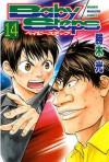 ベイビーステップ 14 [Baby Steps 14] - Kachiki Hikaru