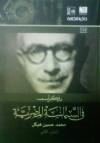 مذكرات في السياسة المصرية - الجزء الثاني - محمد حسين هيكل