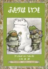 Frog And Toad All Year - Arnold Lobel, 三木 卓