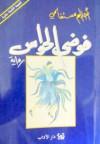 فوضى الحواس - أحلام مستغانمي, Ahlam Mosteghanemi