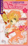 Cardcaptor Sakura 1 - CLAMP
