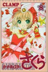 Card Captor Sakura, Volume 8 (in Japanese) - CLAMP