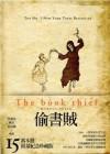 The Book Thief 偷書賊 - Markus Zusak, 呂玉嬋