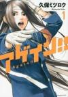 アゲイン!! 1 - Mitsuro Kubo, 久保ミツロウ