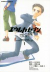 Eureka seveN: Gravity Boys & Lifting Girl Volume 1 (Eureka Seven: Psalms of Planets) (v. 1) - BONES, Miki Kizuki