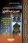 الخليفة الراشد والمصلح الكبير عمر بن عبد العزيز - علي محمد الصلابي
