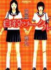 Jisatsu Circle - Usamaru Furuya