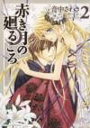 赤き月の廻るころ 第2巻 - Arata Kigawa, Sawaki Otonaka