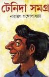 টেনিদা সমগ্র - Narayan Gangopadhyay