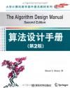 大学计算机教育国外著名教材系列(影印版)•算法设计手册(第2版) - 斯基恩纳(Steven S.Skiena)