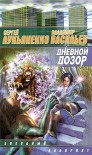 Дневной дозор  - Sergei Lukyanenko, Сергея Лукьяненко, Vladimir Vasilyev, Владимир Васильев