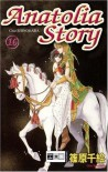 Anatolia Story 16 - Chie Shinohara