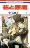 Hana to Akuma, Vol. 04 - Hisamu Oto