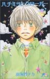 ハチミツとクローバー 5 (クイーンズコミックス―ヤングユー) - 羽海野 チカ