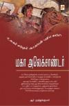 Maha Alexander (Tamil Edition) - R. Muthukumar