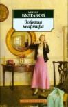 Zoyka 's apartment / M. Bulgakov 001. 050. ABC-classics (soft / reg.) / Zoykina kvartira/Bulgakov M. 001.050. Azbuka-Klassika (myagk/obl.) - Mikhail Bulgakov