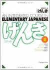 An Integrated Course in Elementary Japanese II: Banno Eri (English and Japanese Edition) - Eri Banno