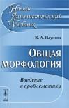 Общая морфология - Введение в проблематику - В. А. Плунгян