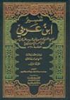تفسير ابن عربي - ابن عربي, Ibn Arabi